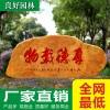 刻字黄腊石厂家直销、招牌风景石批发基地、出售天然黄腊石