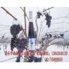 集安冰葡萄酒 集安北冰红葡萄酒 集安市冰葡萄酒