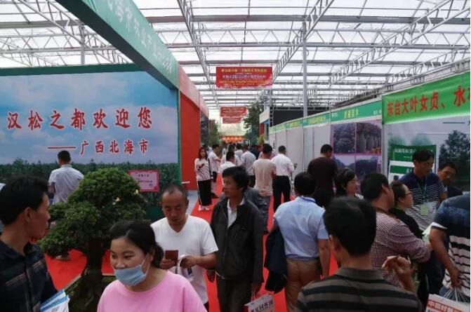 第五届中国沭阳花木节