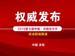 【花木盛会】2019第七届中国·沭阳花木节将于9月29日开幕!精彩内容,不容错过!