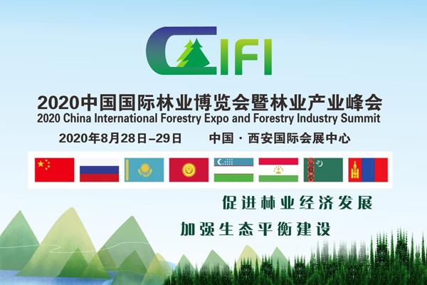 2020中国国际林业博览会暨林业产业峰会将于8月在西安举行