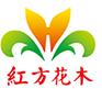 江苏红方花木有限公司